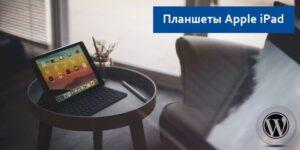 Планшеты Apple iPad и их безграничные возможности