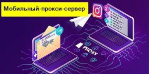 Мобильный прокси-сервер